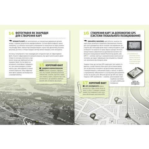 Книга 501 факт, який треба знати з... географії - Стенбьюри Сара Превью 4